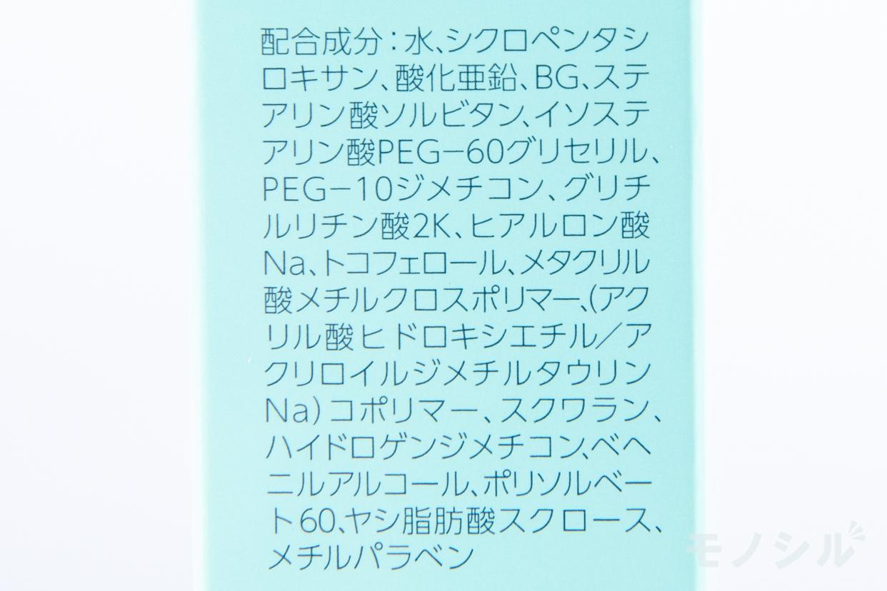 IHADA(イハダ) 薬用UVスクリーンの商品画像2 商品の成分表