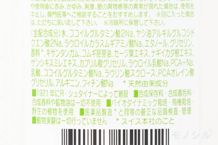 WELEDA(ヴェレダ)オーガニック シャンプー (スカルプケア用)の商品画像6