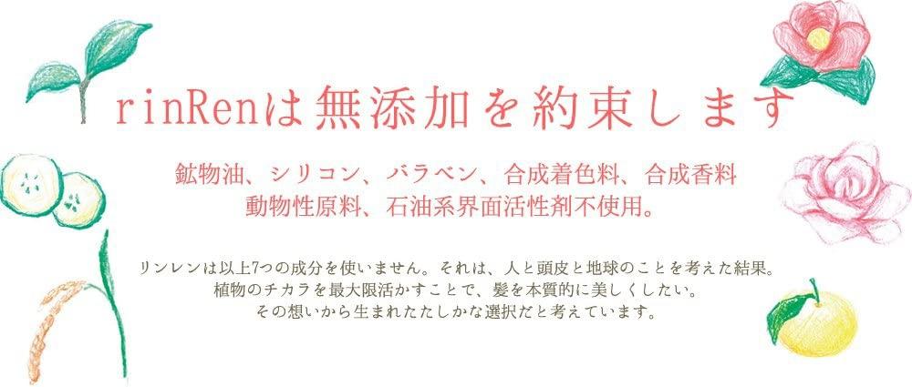 凛恋(rinRen) レメディアル シャンプー ローズ&ツバキの商品画像9