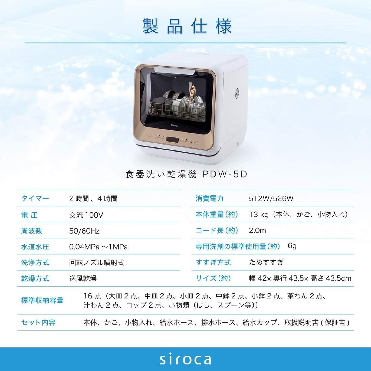 siroca(シロカ) 食器洗い乾燥機 PDW-5D ゴールドの商品画像7