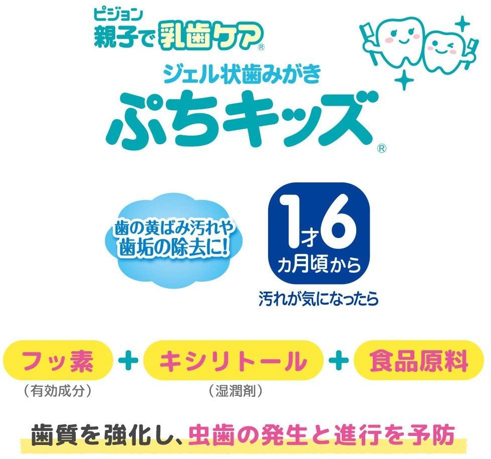 ピジョンジェル状歯みがき ぷちキッズの商品画像7