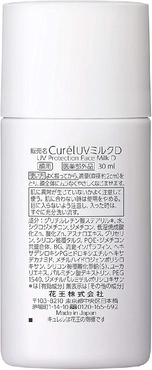 Curél(キュレル)UVミルクの商品画像4