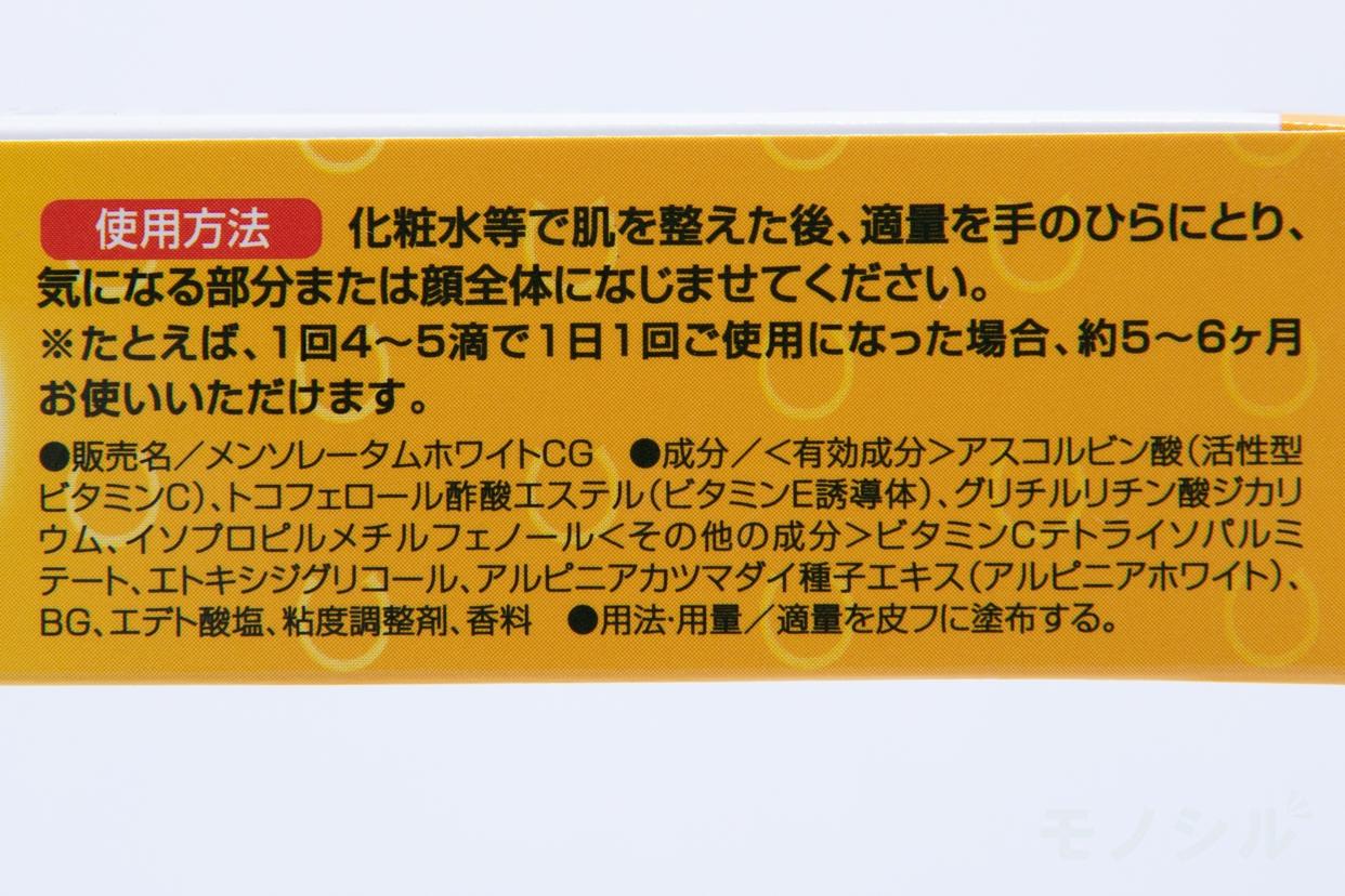 メラノCC 薬用 しみ 集中対策 美容液の商品画像4 商品の成分表