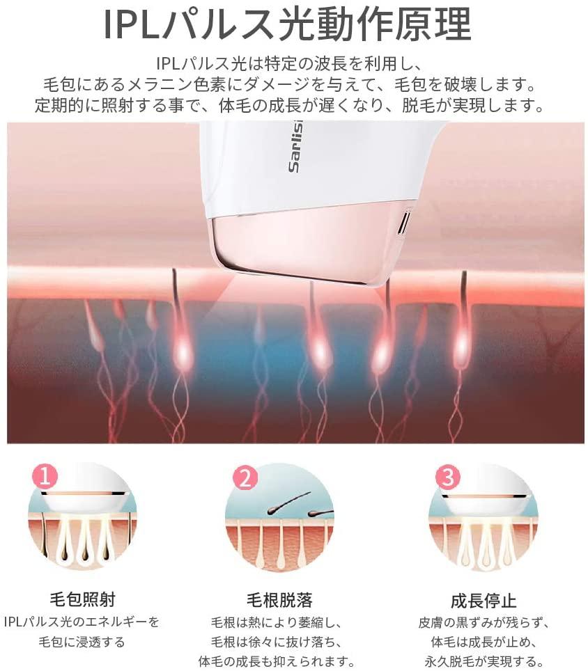 Sarlisi(サーリシ・サルリシ) IPL光脱毛器の商品画像3