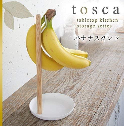 山崎実業(やまざきじつぎょう)バナナスタンド トスカの商品画像5