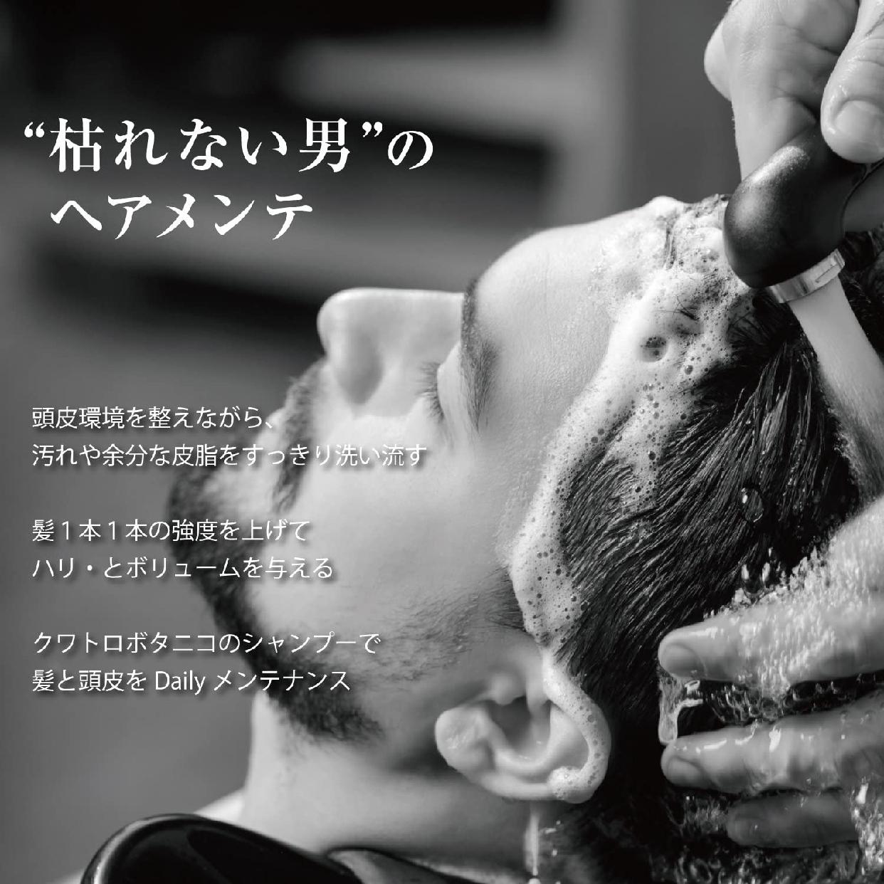 QUATTRO BOTANICO(クワトロボタニコ)ボタニカル スカルプ&ヘア シャンプーの商品画像7