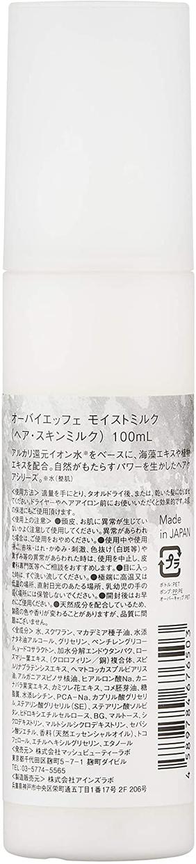 O by F(オーバイエッフェ) モイストミルクの商品画像2