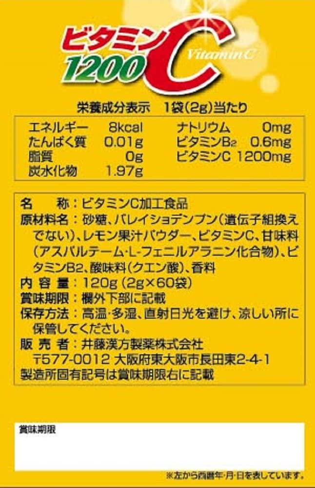 井藤漢方製薬 ビタミンC1200の商品画像4