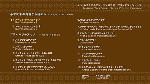 ライブミーム ケン・ハラクマのアシュタンガヨガ プライマリーシリーズの商品画像7