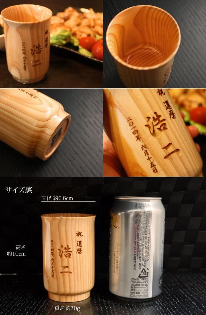 Art Craft Design SAPPORO(アートクラフトデザイン サッポロ)名入れ 木製 焼酎カップの商品画像3