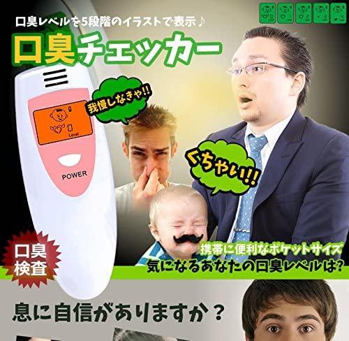 MIRACLE(ミラクル) デジタル口臭チェッカー MI-KOUCHAの商品画像2