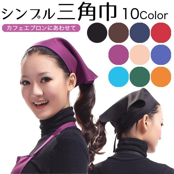 Happy Smiles(ハッピースマイルス) シンプル三角巾の商品画像