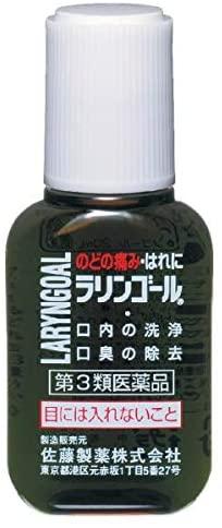 佐藤製薬(サトウ)ラリンゴールの商品画像2