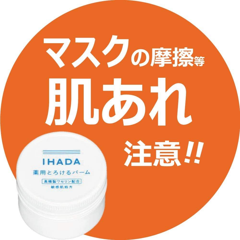 IHADA(イハダ) 薬用バームの商品画像6