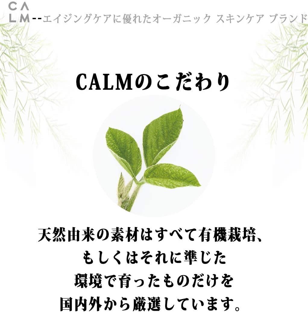 CALM(カーム) モイスチャーローションの商品画像4