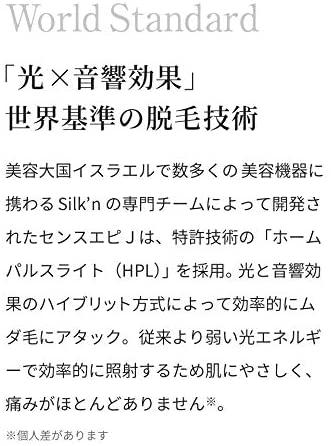 Silk'n(シルキン)センスエピJの商品画像3