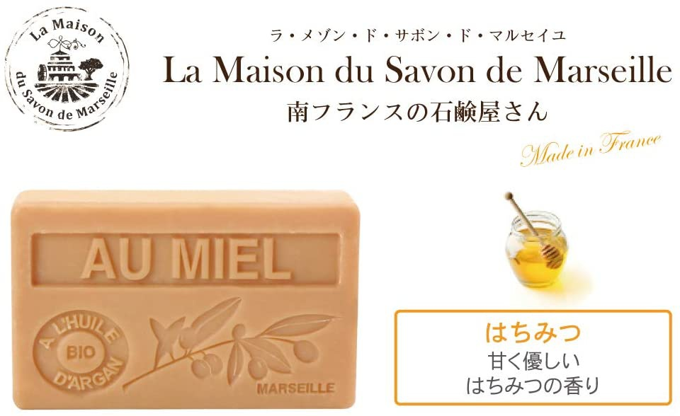 La Maison du Savon(ラ・メゾン・ド・サボン) プロヴァンスアルガン石鹸の商品画像4