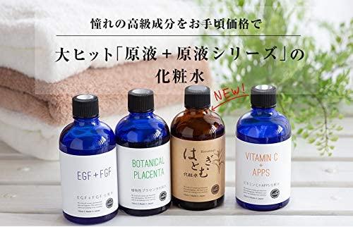ボタニカルプラセンタ化粧水 天然温泉水+高級美容成分の浸透型化粧水の商品画像2