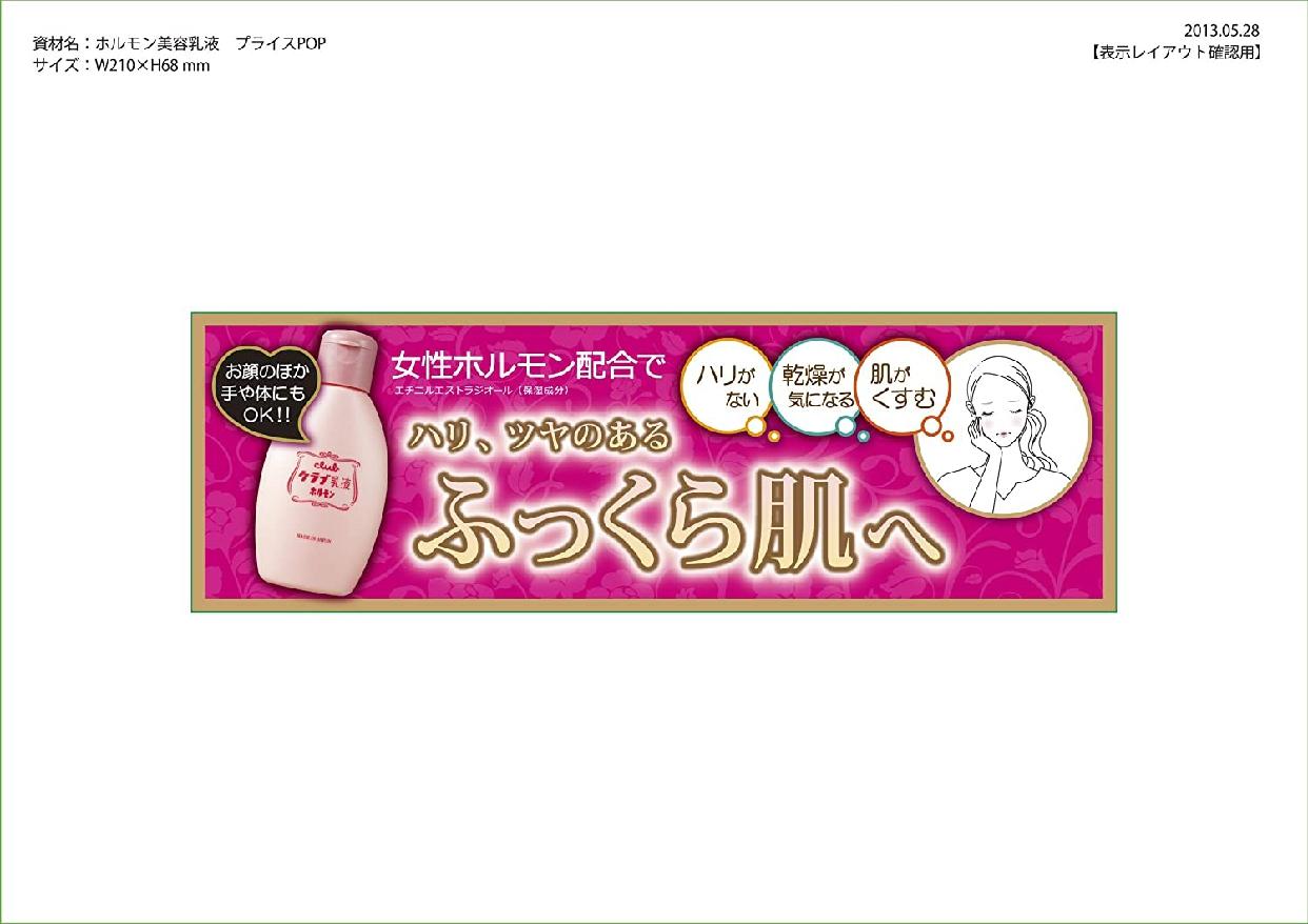 club(クラブ) ホルモン美容乳液の商品画像5