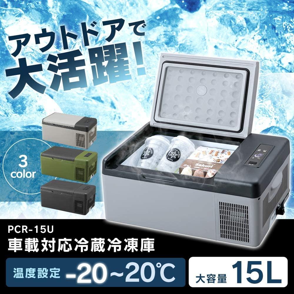 IRIS OHYAMA(アイリスオーヤマ) 車載対応冷蔵冷凍庫 PCR-15U PCR-15Uの商品画像2