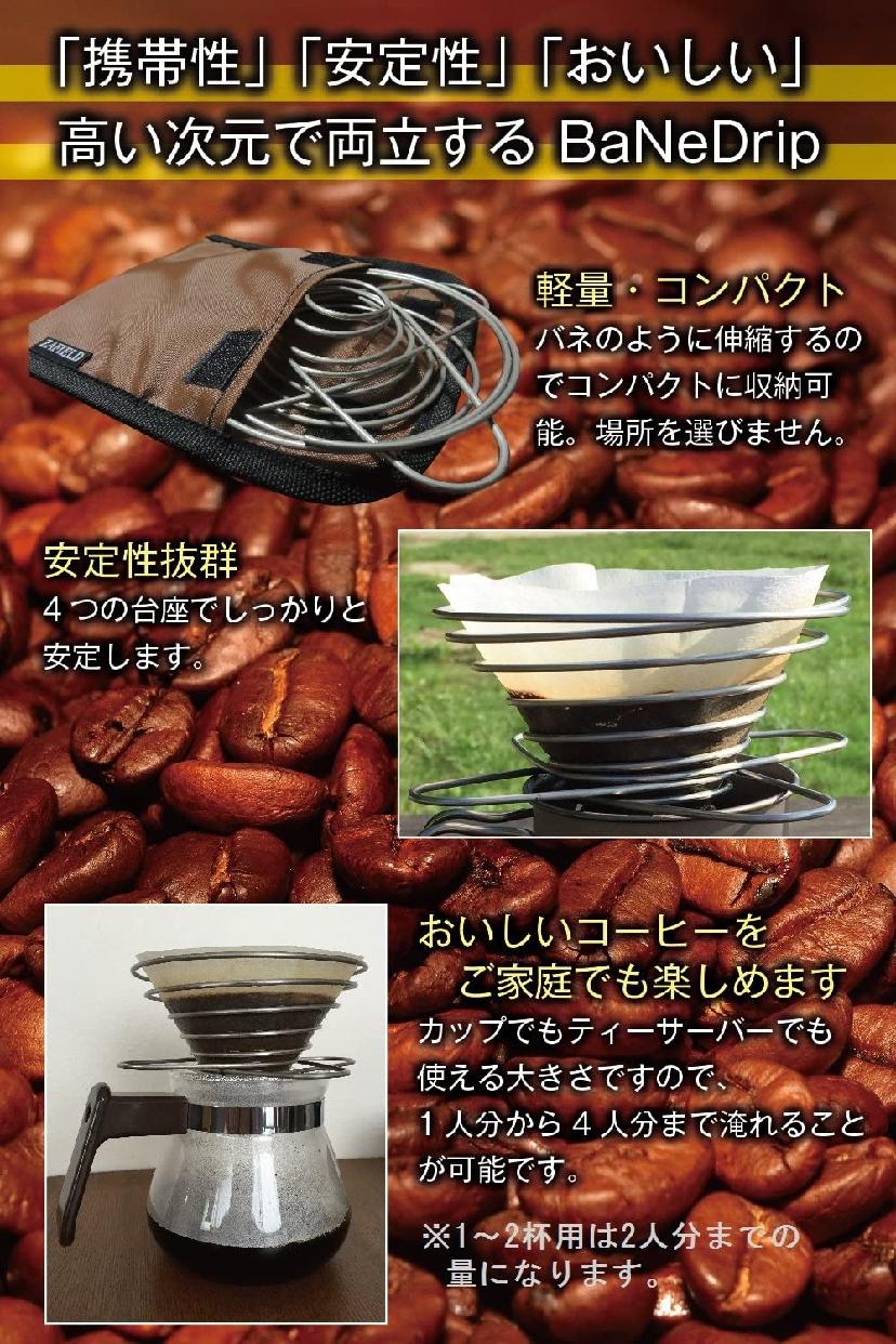 ZAFIELD(ザフィールド) ZAFIELD ポータブルコーヒードリッパー(1杯から4杯用)シルバーの商品画像5