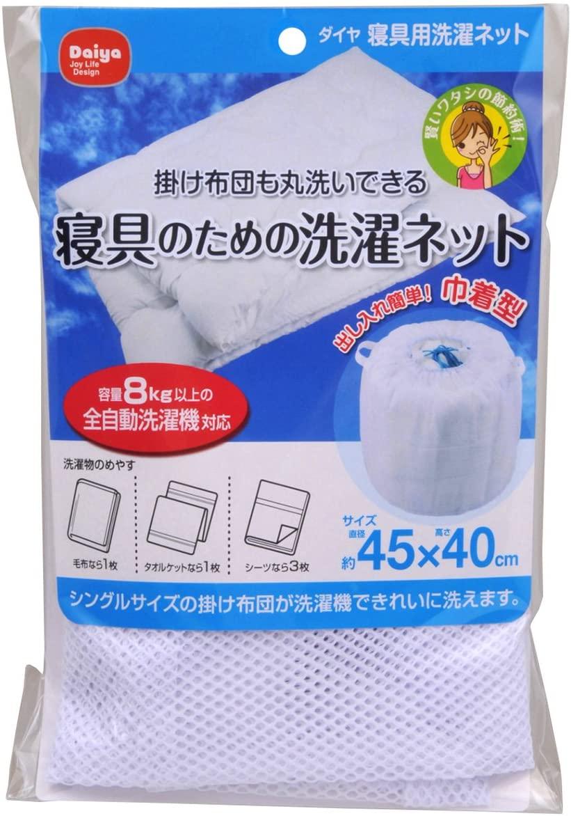 Daiya(ダイヤ) 寝具用洗濯ネットの商品画像