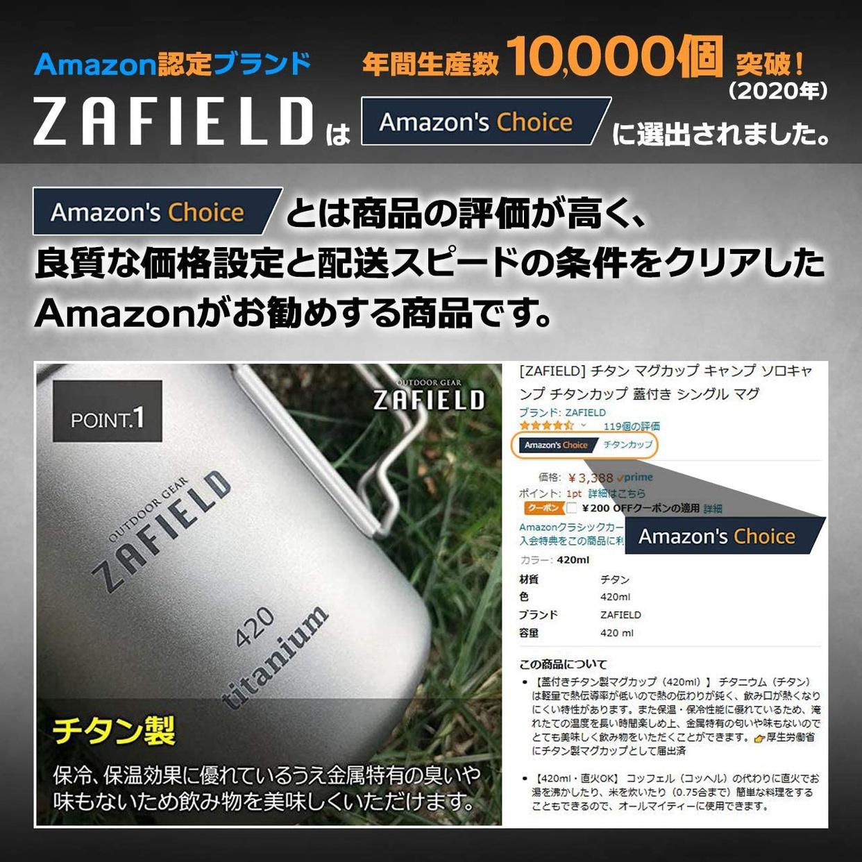 ZAFIELD(ザフィールド) チタンカップの商品画像2