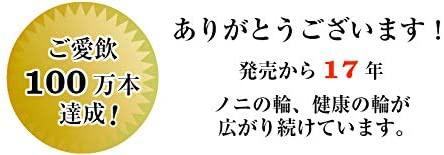 Anny(アニー) ノニジュース NONIの商品画像3