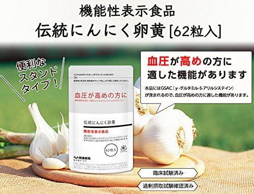 健康家族 機能性表示食品 伝統にんにく卵黄の商品画像3