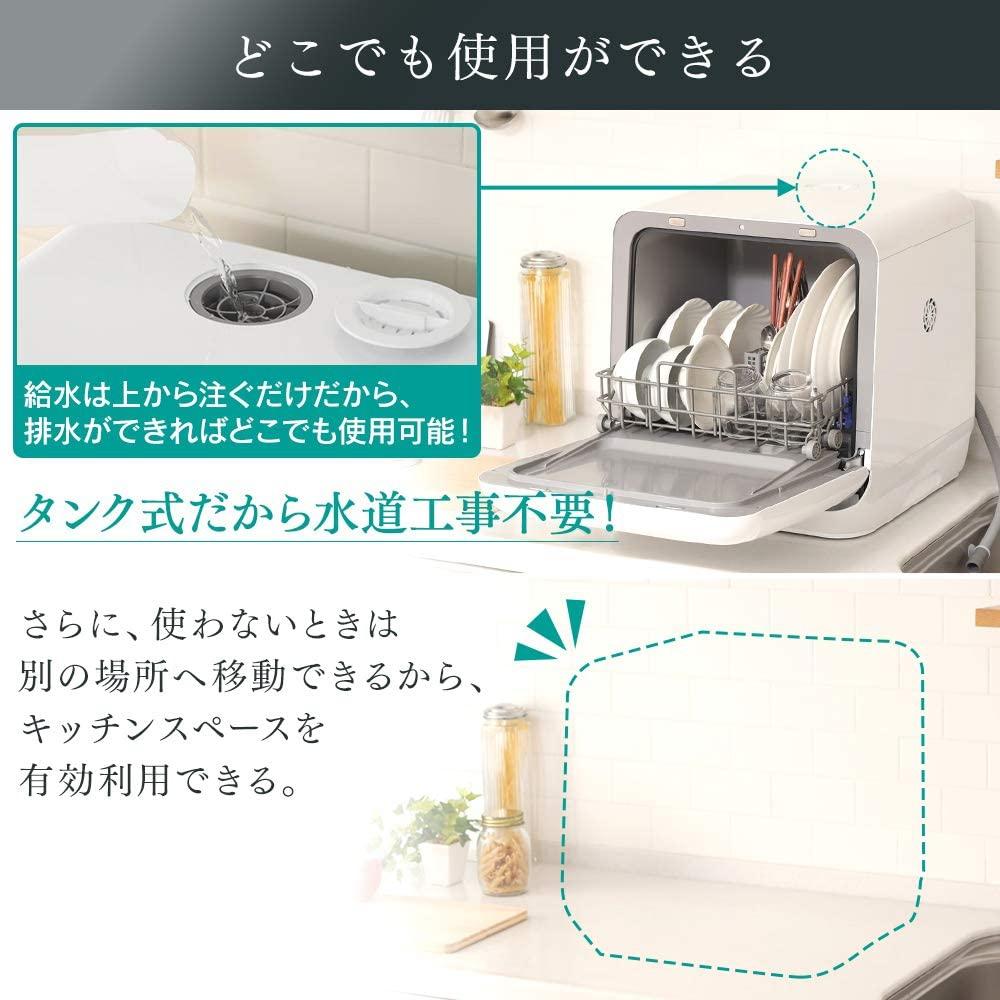 IRIS OHYAMA(アイリスオーヤマ) 食器洗い乾燥機 ホワイト ISHT-5000-Wの商品画像3