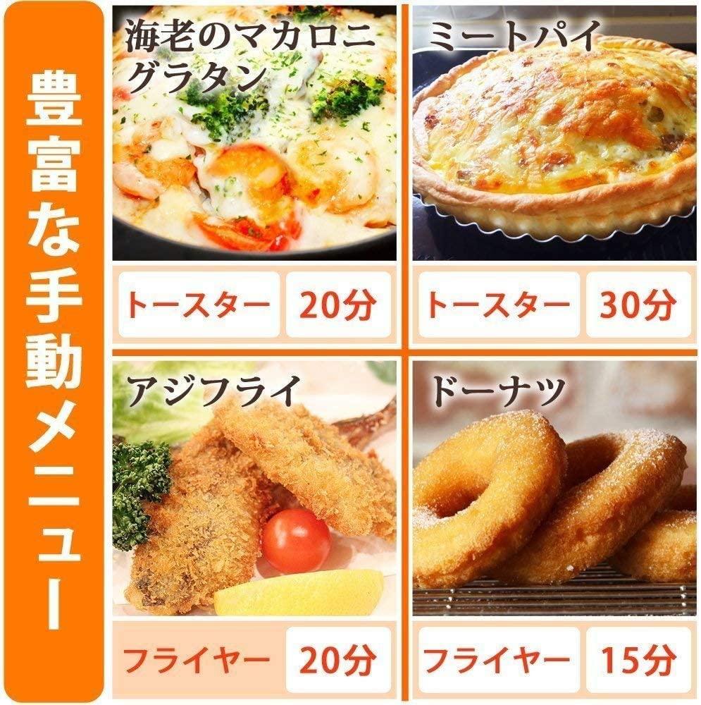 IRIS OHYAMA(アイリスオーヤマ) リクック熱風オーブン FVX-M3B-B ブラックの商品画像8