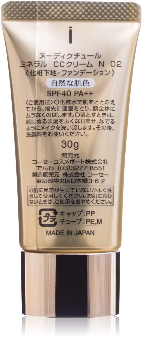 KOSÉ(コーセー)ヌーディクチュール ミネラル CCクリームの商品画像3