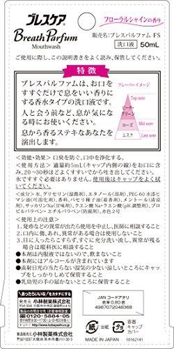 ブレスケア ブレスパルファムの商品画像2