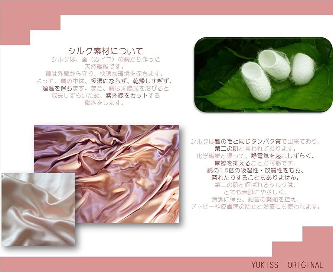 YUKISS(ユキス) シルク ナイトキャップの商品画像3