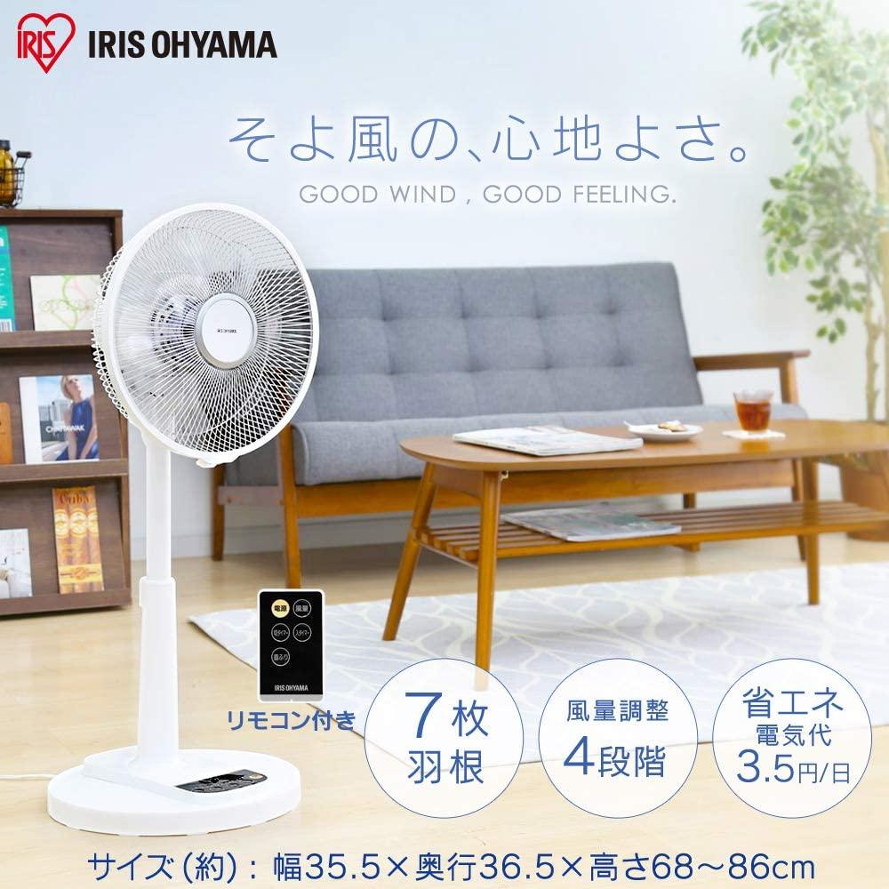 IRIS OHYAMA(アイリスオーヤマ) リモコン式リビング扇 DCモーター式 ロータイプ ホワイト LFD-306Lの商品画像2