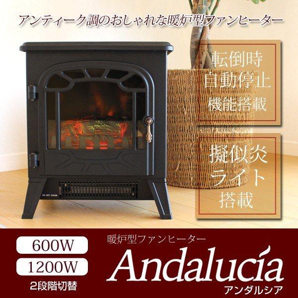 SIS(エスアイエス) 暖炉型ファンヒーター アンダルシアの商品画像