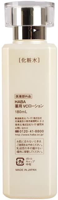 HABA(ハーバー) 薬用VCローションの商品画像3