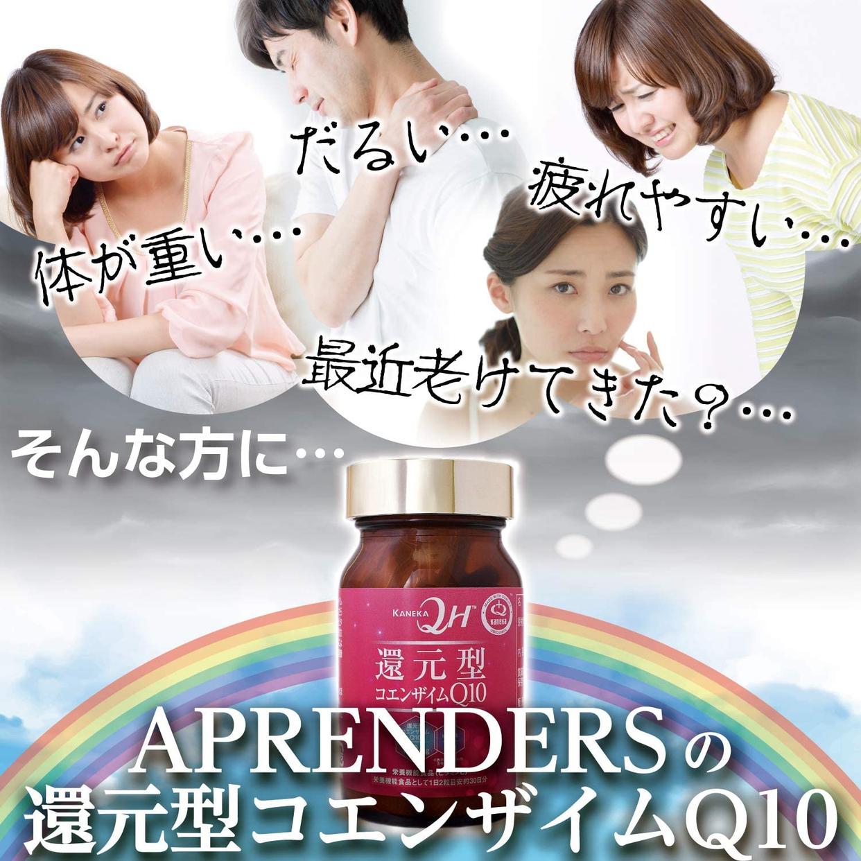 APRENDERS(アプレンダーズ) 還元型コエンザイムQ10の商品画像3