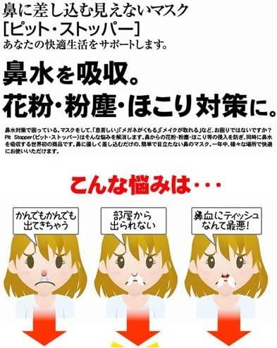 NOSE MASK PIT(ノーズマスクピット) STOPPER(ストッパー)の商品画像5