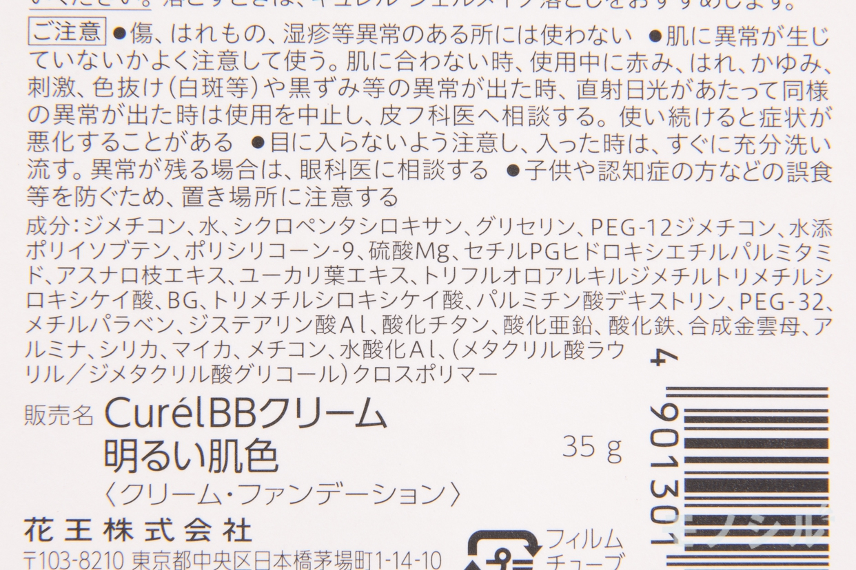 Curél(キュレル)BBクリームの商品パッケージの成分表