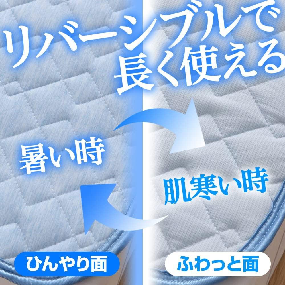 ナイスデイ ひんやりマット 57050102の商品画像9