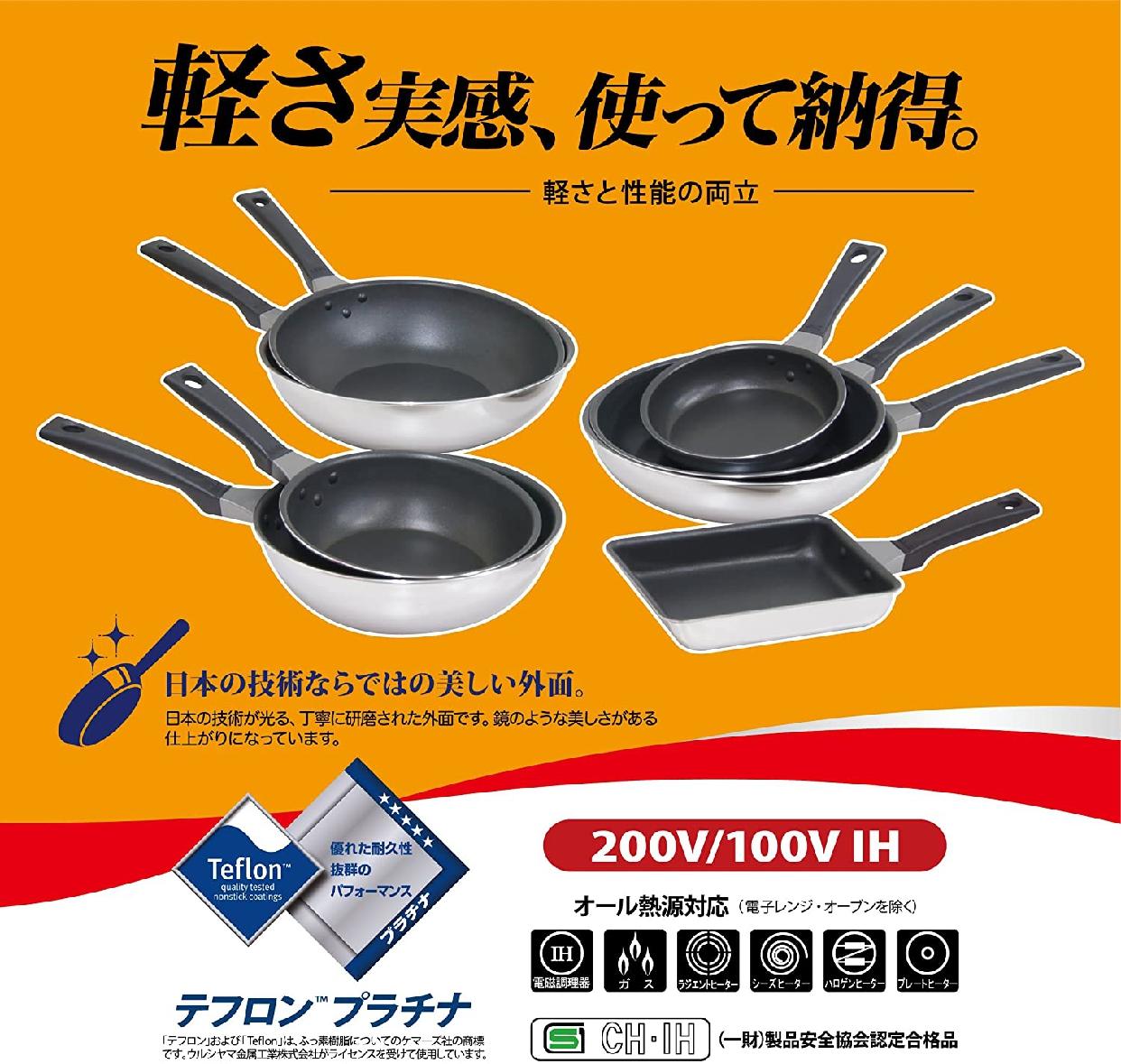 うるしやま ルミエール 炒め鍋の商品画像7