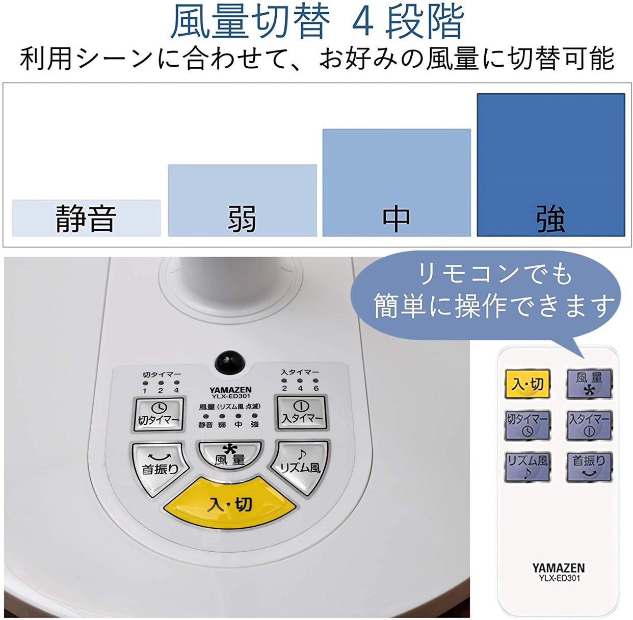 山善(YAMAZEN) リビング扇風機 YLX-ED301の商品画像4