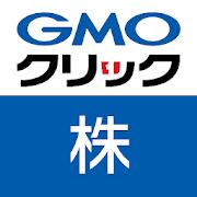 GMOクリック証券 株roidの商品画像