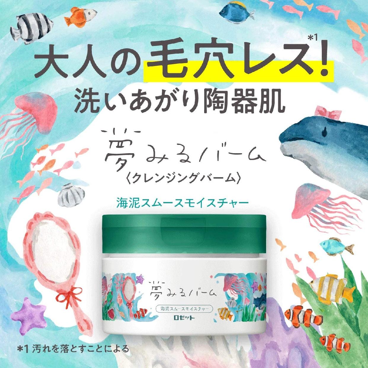 夢みるバーム 海泥スムースモイスチャーの商品画像4