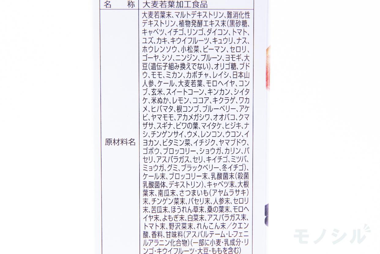 YUWA(ユーワ)おいしいフルーツ青汁の商品画像5