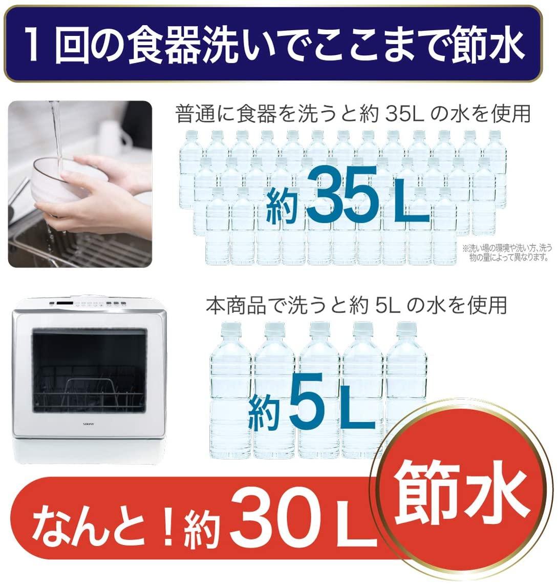 SOUYI(ソウイ) 食器洗い乾燥機 SY-118の商品画像6