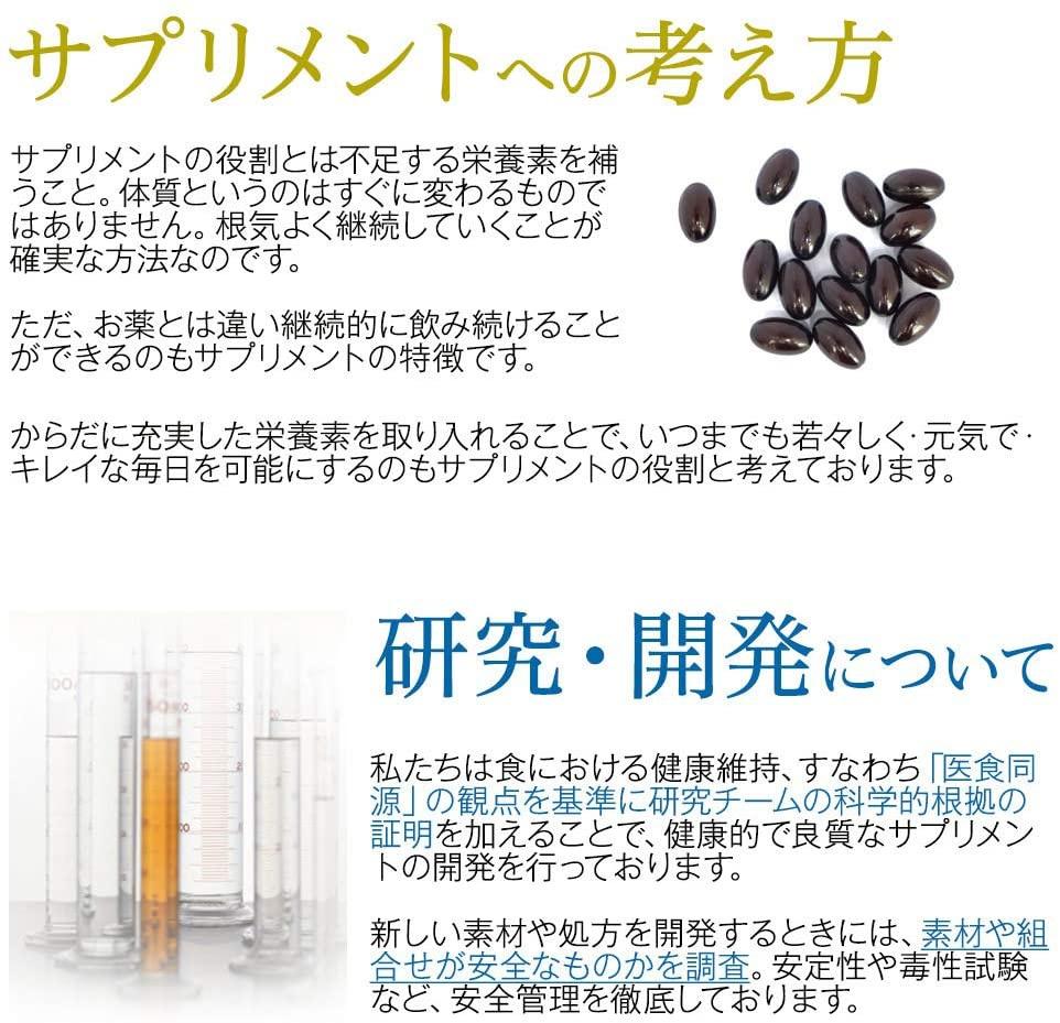医食同源ドットコム(ISDG) 黒酢にんにく+セサミンの商品画像3