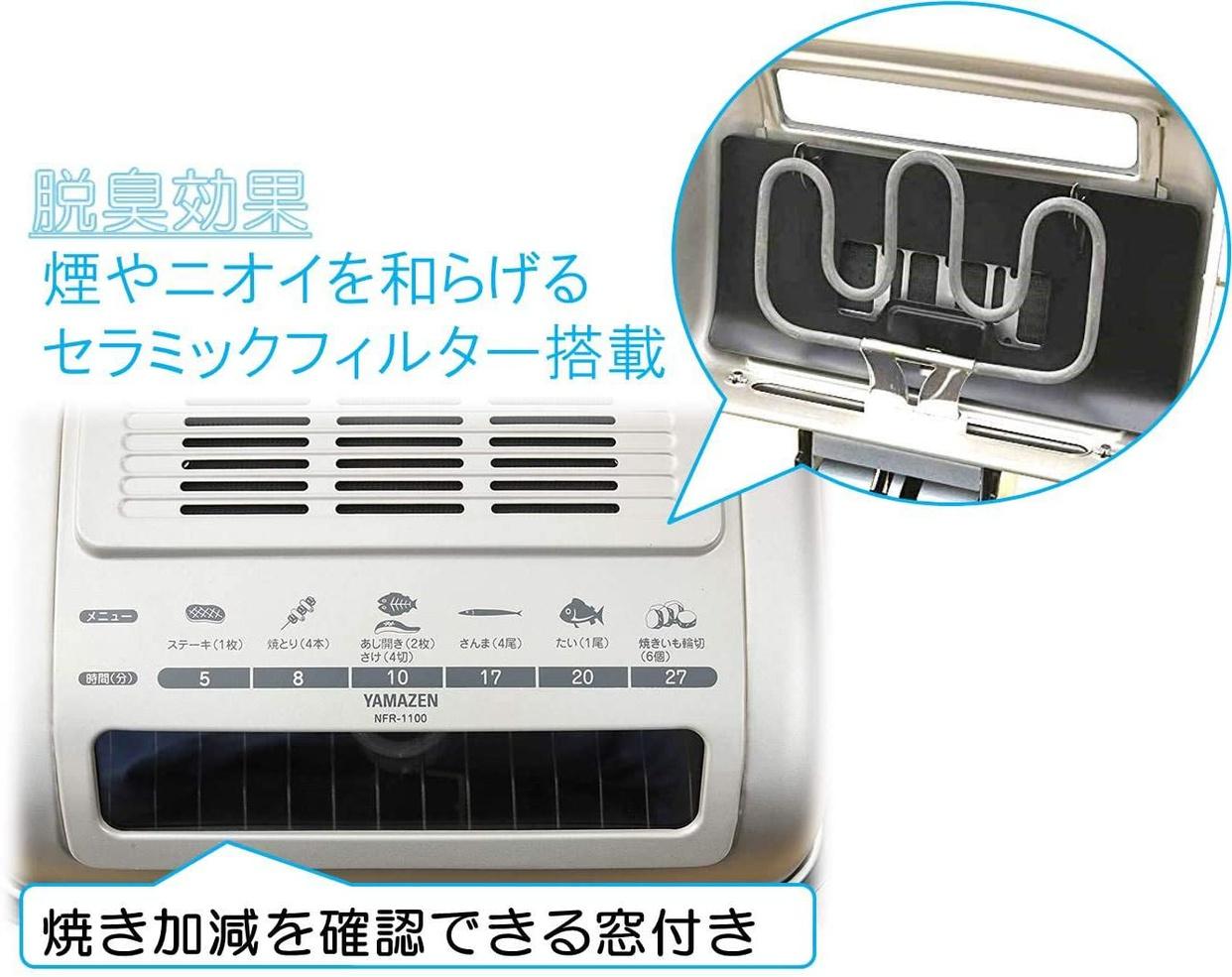山善(YAMAZEN) ワイドグリル  NFR-1100の商品画像3