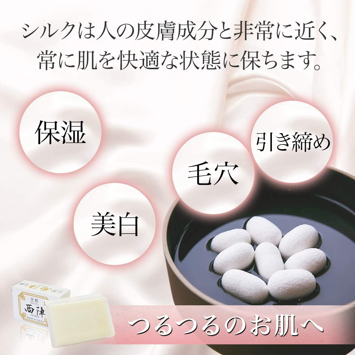 西陣石鹸(NISHIJIN SOAP) 洗顔用石鹸の商品画像7